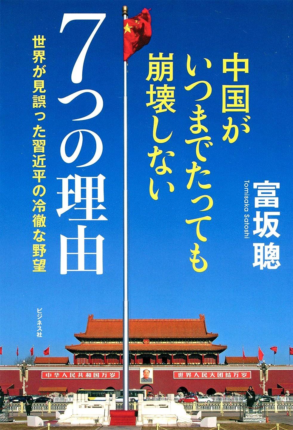 矩形政令未亡人中国がいつまでたっても崩壊しない7つの理由