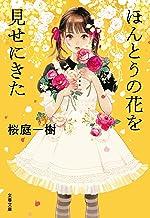表紙: ほんとうの花を見せにきた (文春文庫) | 桜庭一樹