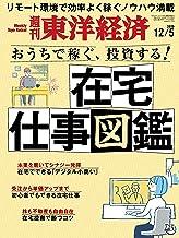 表紙: 週刊東洋経済 2020年12/5号 [雑誌] | 週刊東洋経済編集部