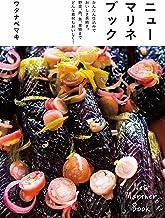 表紙: ニューマリネブック かんたん仕込みでおいしさ長続き。野菜、肉、魚、果物までどんな素材もおいしく! | ワタナベ マキ