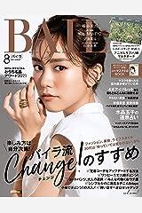 BAILA (バイラ) 2021年8月号 [雑誌] Kindle版