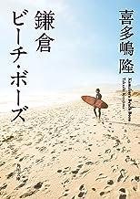 表紙: 鎌倉ビーチ・ボーズ (角川文庫)   喜多嶋 隆