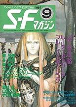 S-Fマガジン 1987年09月号 (通巻357号) 海外特選ノヴェラ●ルーディ・ラッカー&ブルース・スターリング