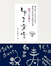 表紙: 筆ペンで書く ゆる文字   宇田川 一美