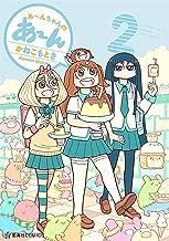 表紙: あ~んちゃんのあ~ん(2) (星海社コミックス) | かねこもとき