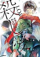 表紙: 殺し愛7 (MFコミックス ジーンシリーズ) | Fe