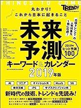 表紙: 日経トレンディ2月号臨時増刊 未来予測 キーワード&カレンダー | 日経TRENDY