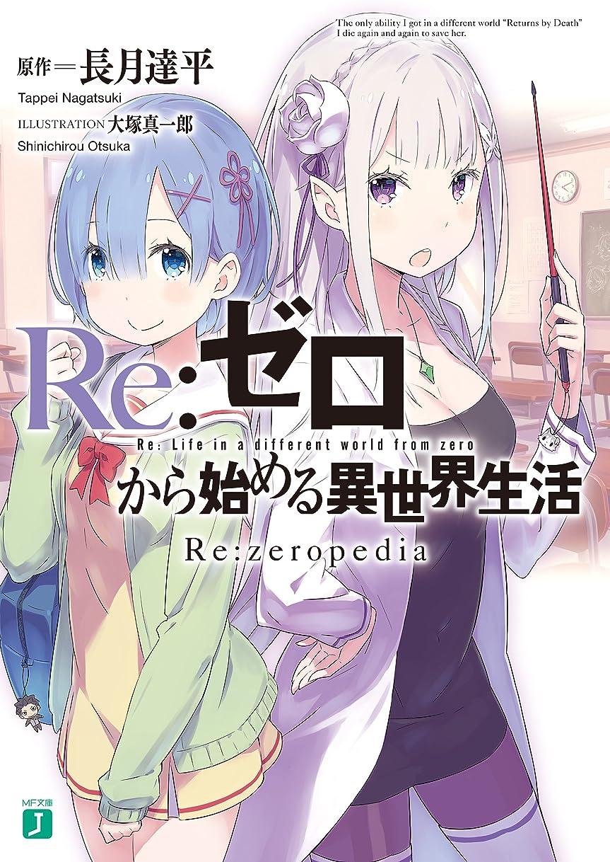 巨大撃退する包括的Re:ゼロから始める異世界生活 Re:zeropedia (MF文庫J)