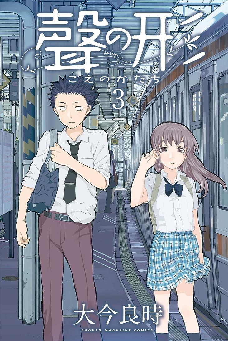 努力評論家読書聲の形(3) (週刊少年マガジンコミックス)
