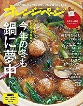 表紙: オレンジページ 2020年 1/17号 [雑誌] | オレンジページ編集部