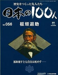 週刊 日本の100人 No.056 板垣退助 2007/3/6