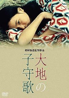 大地の子守歌 [DVD]