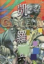 表紙: 凱羅 GAIRA -妖都幻獣秘録- 6 | 板橋 しゅうほう