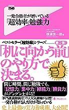 表紙: 一発合格者が磨いている「超効率」勉強力 Forest2545新書 | 横溝慎一郎