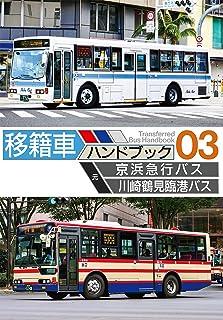 移籍車ハンドブック03 京浜急行バス・川崎鶴見臨港バス
