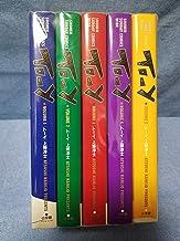 To-y(トーイ) コミック 全5巻完結セット (少年サンデーコミックスワイド版)