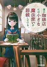 表紙: 僕の珈琲店には小さな魔法使いが居候している (ファミ通文庫) | 烏羽 雨