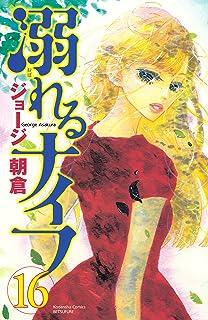 溺れるナイフ(16) (別冊フレンドコミックス)