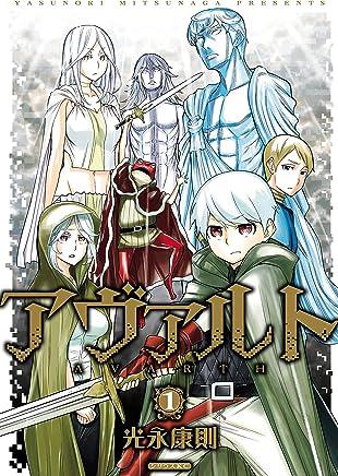 アヴァルト(1) (シリウスコミックス)