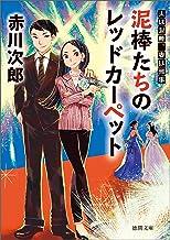 表紙: 夫は泥棒、妻は刑事 20 泥棒たちのレッドカーペット (徳間文庫) | 赤川次郎