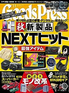 GoodsPress (グッズプレス) 2019年 11月号 [雑誌]