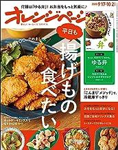 表紙: オレンジページ 2020年 9/17・10/2 合併号 [雑誌] | オレンジページ編集部
