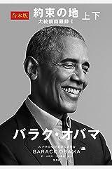 【電子合本版】約束の地 大統領回顧録1 上下 (集英社学芸単行本) Kindle版