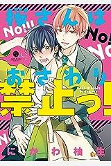 桜さんはおさわり禁止っ! (gateauコミックス) Kindle版