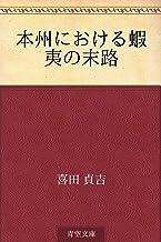 表紙: 本州における蝦夷の末路 | 喜田 貞吉