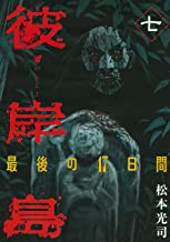 表紙: 彼岸島 最後の47日間(7) (ヤングマガジンコミックス) | 松本光司