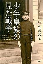 表紙: 少年皇族の見た戦争 宮家に生まれ一市民として生きた我が生涯   久邇 邦昭
