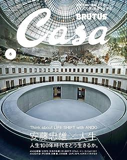 Casa BRUTUS(カーサ ブルータス) 2021年 5月号 [安藤忠雄×人生 人生100年時代をどう生きるか。] [雑誌]