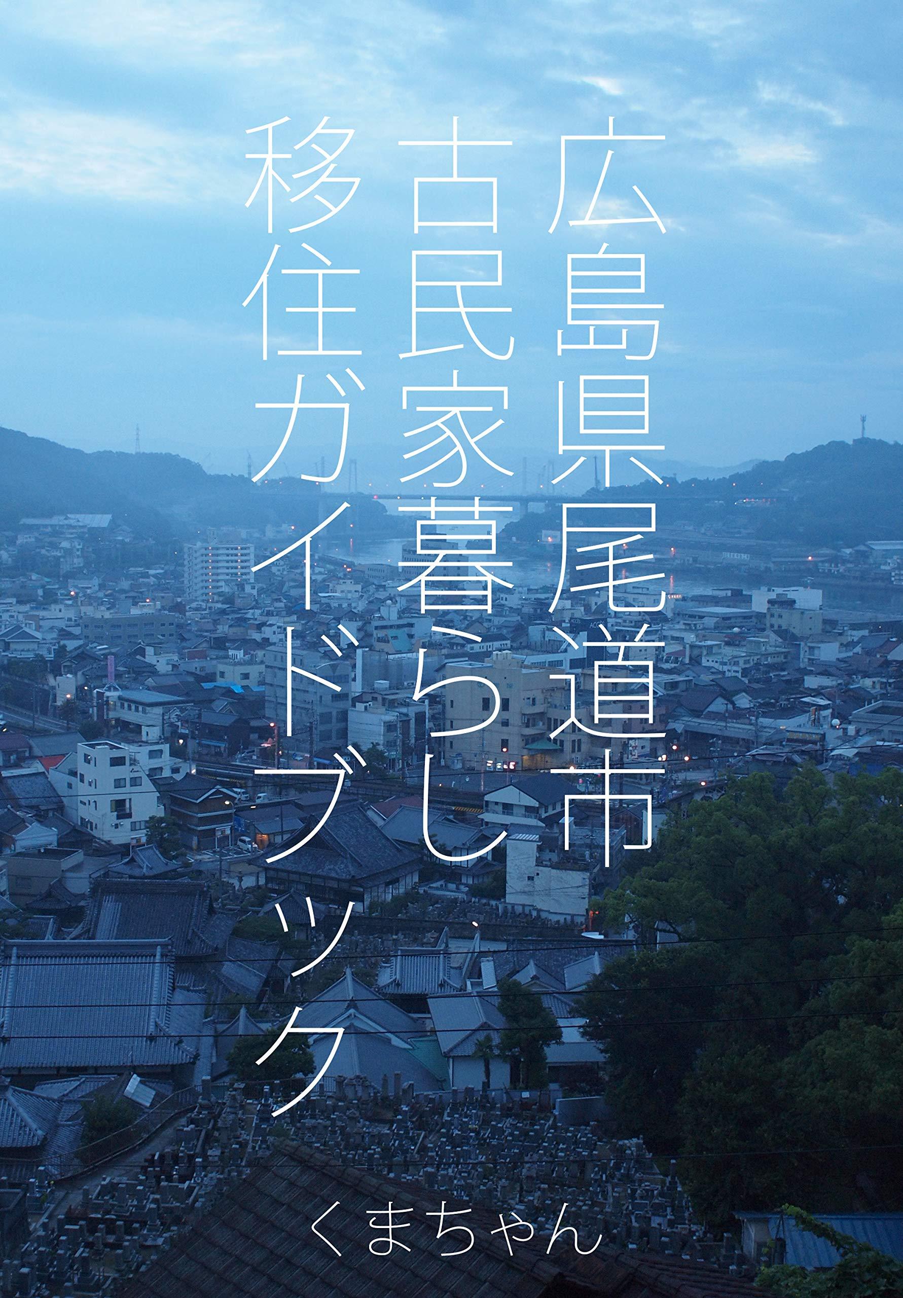 hirosimaken onomichishi kominkagurashi ijuu gaidobukku: tadademoraeru0enbukkennnootoshiana (Japanese Edition)