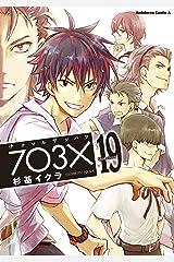 【電子特別版】ナナマル サンバツ(19) (角川コミックス・エース) Kindle版