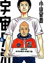 表紙: 宇宙兄弟(6) (モーニングコミックス) | 小山宙哉