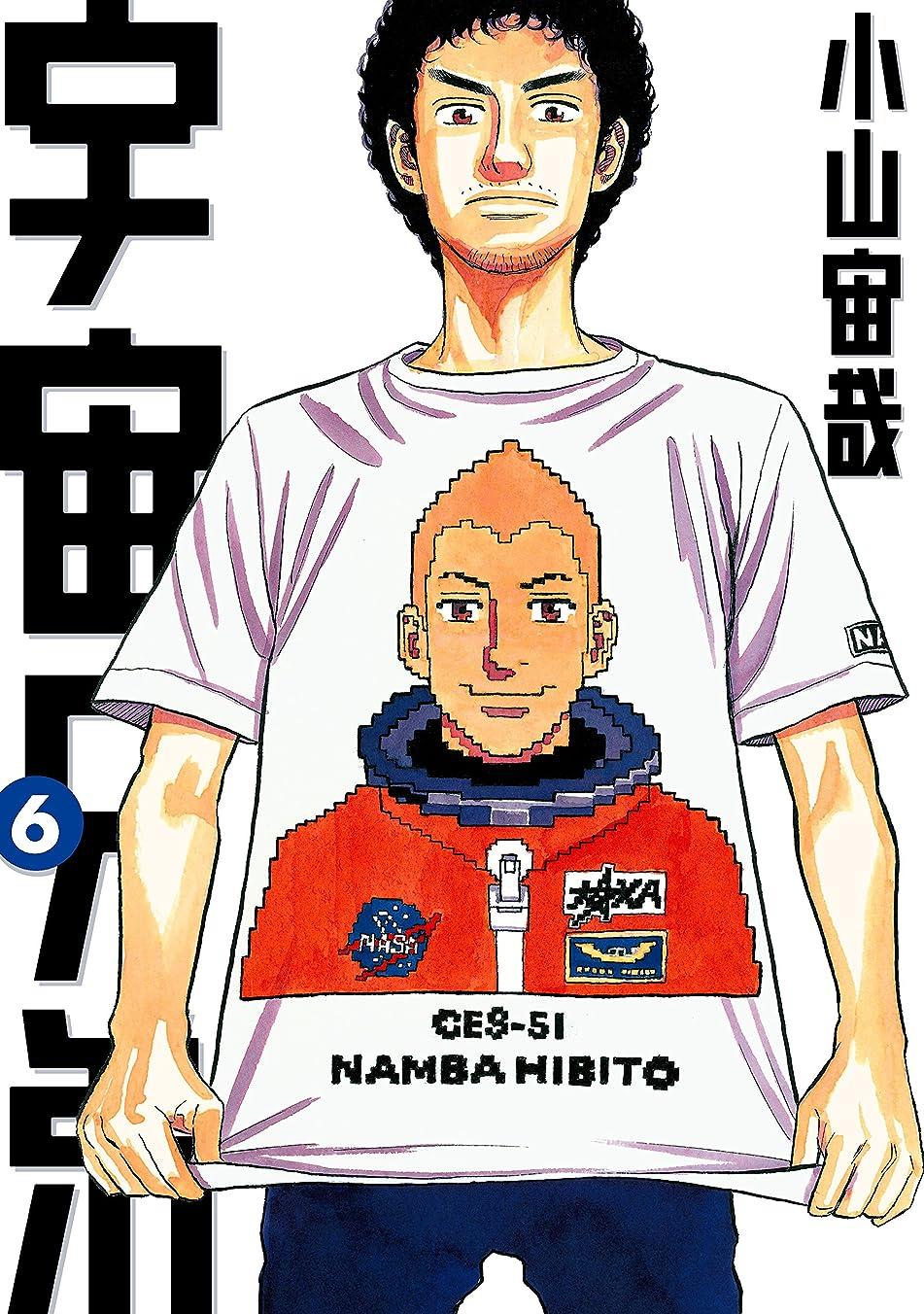 不均一アーネストシャクルトンナット宇宙兄弟(6) (モーニングコミックス)