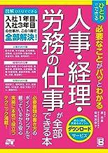 表紙: ひとりでできる 必要なことがパッとわかる 人事・経理・労務の仕事が全部できる本   菊池 加奈子
