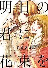 表紙: 明日の君に花束を (百合姫コミックス) | 片倉 アコ