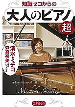 表紙: 知識ゼロからの大人のピアノ超入門 (幻冬舎単行本) | 森真奈美