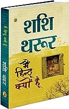 Main Hindu Kyun Hoon (Hindi Edition)