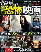 表紙: 三栄ムック 懐かしの名作恐怖映画大解剖 | 三栄