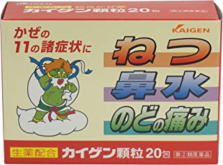 【指定第2類医薬品】カイゲン顆粒 20包