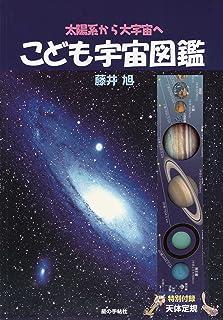 こども宇宙図鑑 (星の手帖社こども図鑑シリーズ1)