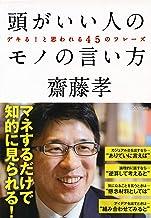 表紙: 頭がいい人のモノの言い方 デキる!と思われる45のフレーズ (きずな出版) | 齋藤 孝
