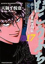 表紙: むこうぶち 高レート裏麻雀列伝 (17) (近代麻雀コミックス) | 天獅子悦也