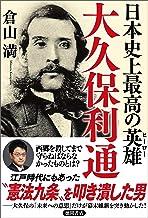 表紙: 日本史上最高の英雄 大久保利通   倉山満