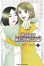 表紙: 逃げるは恥だが役に立つ(11) (Kissコミックス) | 海野つなみ