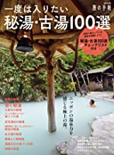 表紙: 一度は入りたい秘湯・古湯100選 (旅の手帖MOOK)   旅の手帖MOOK編集部