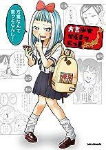 方言少女かんさつにっきアンソロジーコミック (REXコミックス)