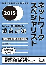 2015 ネットワークスペシャリスト 「専門知識+午後問題」の重点対策 (専門分野シリーズ)